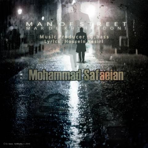 دانلود آهنگ محمد صفاییان به نام مرد خیابونی