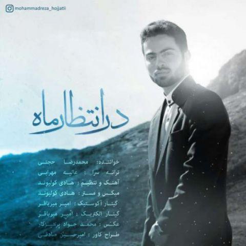 دانلود آهنگ محمدرضا حجتی به نام در انتظار ماه