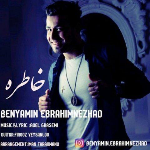 دانلود آهنگ بنیامین ابراهیم نژاد به نام خاطره