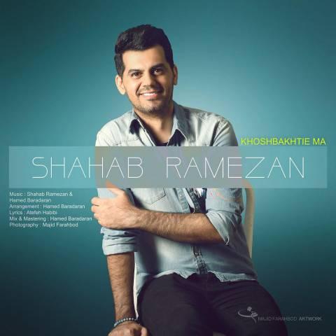 دانلود آهنگ شهاب رمضان به نام خوشبختی ما