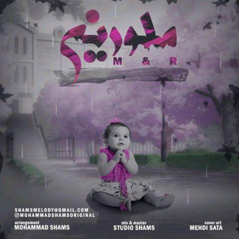 دانلود آهنگ محمد شمس به نام ملورین