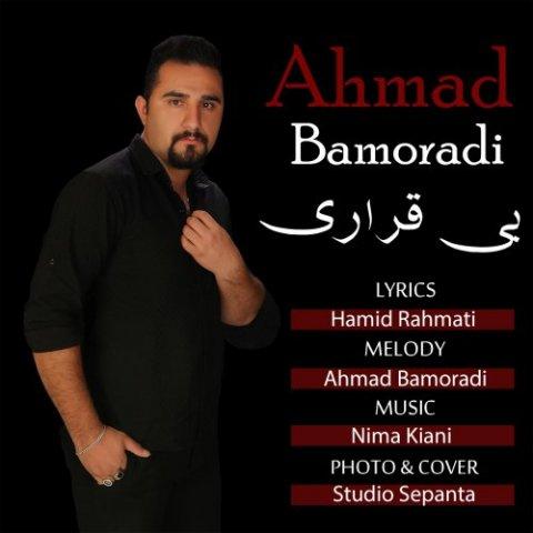 دانلود آهنگ احمد بامرادی به نام بی قراری