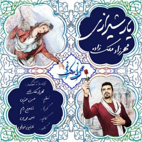 دانلود آهنگ مهرزاد ملک زاده به نام یار شیرازی