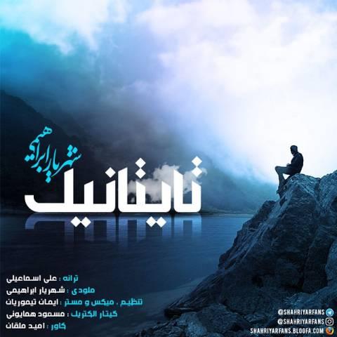 دانلود آهنگ شهریار ابراهیمی به نام تایتانیک
