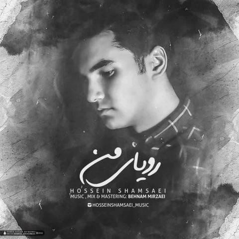دانلود آهنگ حسین شمسایی به نام رویای من