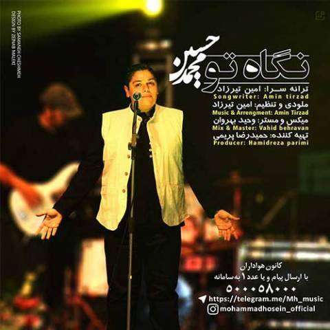 دانلود آهنگ محمد حسین به نام نگاه تو