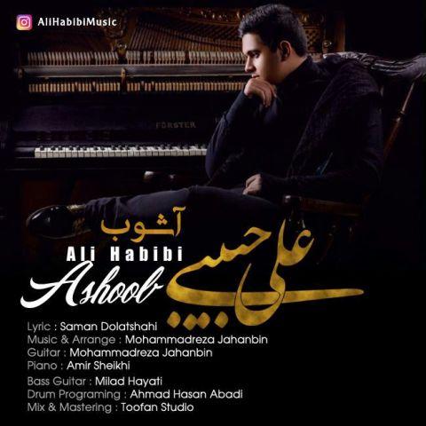 دانلود آهنگ علی حبیبی به نام آشوب