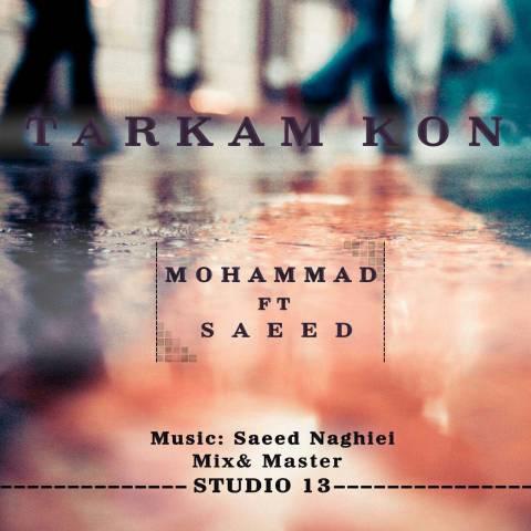 دانلود آهنگ محمد و سعید به نام ترکم کن