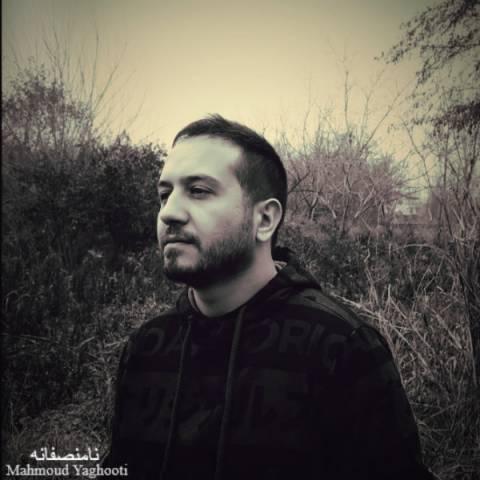 دانلود آهنگ محمود یاقوتی به نام نامنصفانه