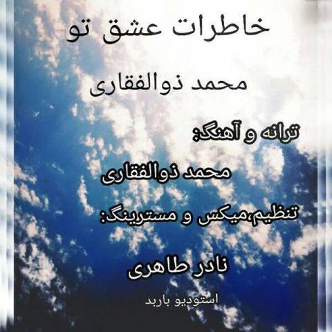 دانلود آهنگ محمد ذوالفقاری به نام خاطرات عشق تو