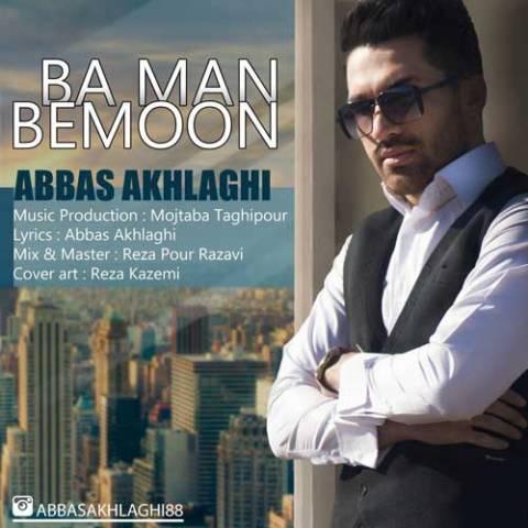دانلود آهنگ عباس اخلاقی به نام با من بمون