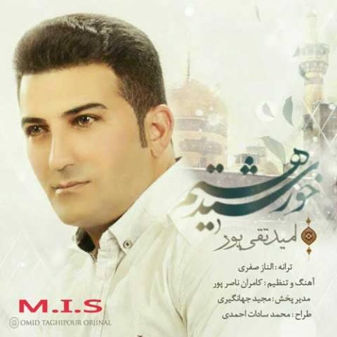 دانلود آهنگ امید تقی پور به نام خورشید هشتم