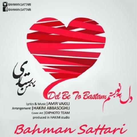 دانلود آهنگ بهمن ستاری به نام دل به تو بستم