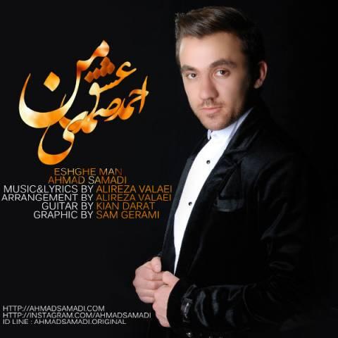 دانلود آهنگ احمد صمدی به نام عشق من