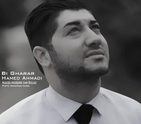 دانلود آهنگ حامد احمدی به نام بی قرار