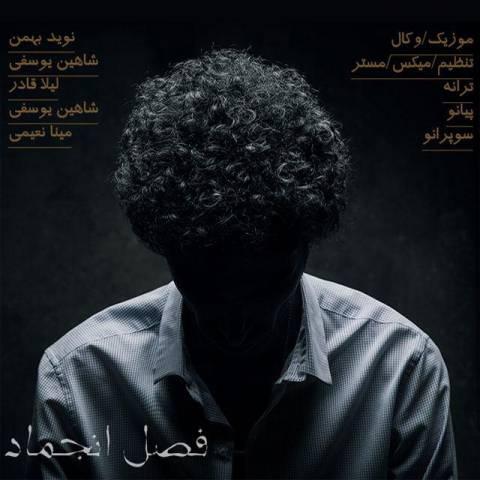 دانلود آهنگ نوید بهمن به نام فصل انجماد