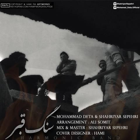 دانلود آهنگ محمد دتا و شهریار سپهری به نام سنگ قبر