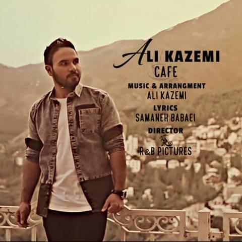دانلود آهنگ علی کاظمی به نام کافه