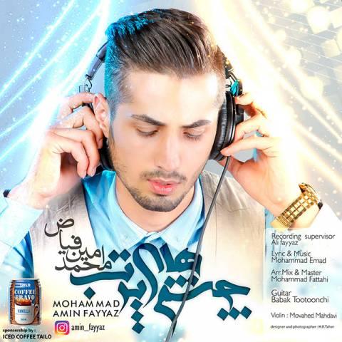 دانلود آهنگ محمد امین فیاض به نام چشم های پر تب