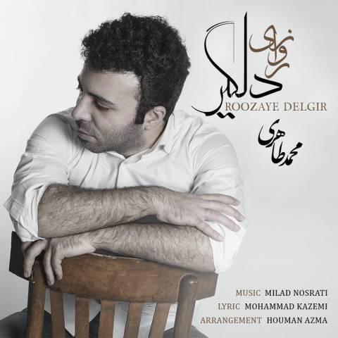 دانلود آهنگ محمد طاهری به نام روزای دلگیر