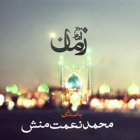 دانلود آهنگ محمد نعمت منش به نام مولا امام زمان
