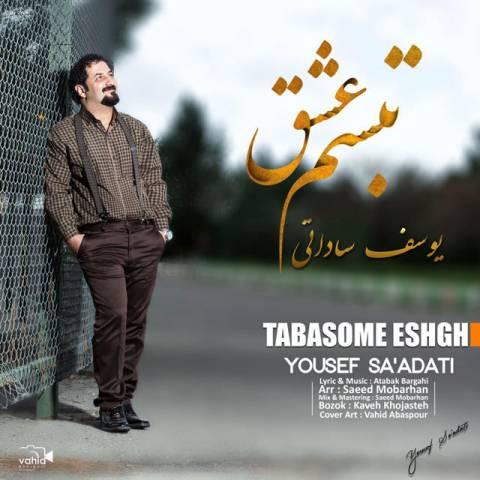 دانلود آهنگ یوسف ساداتی به نام تبسم عشق