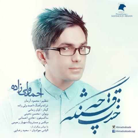 دانلود آهنگ احمد ولی زاده به نام خندت چه قشنگه