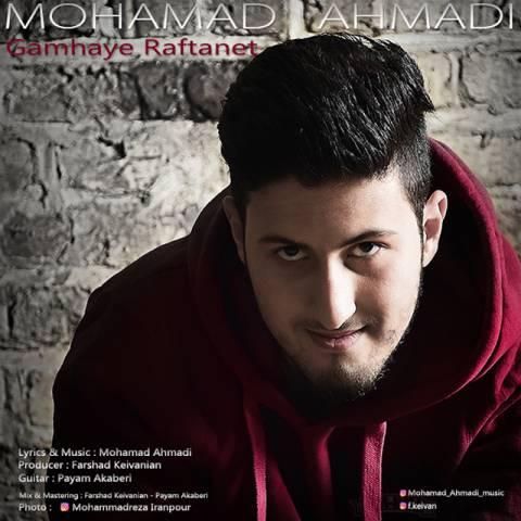 دانلود آهنگ محمد احمدی به نام گامهای رفتنت