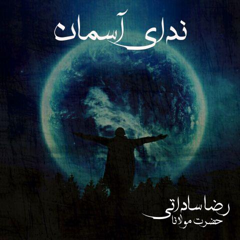 دانلود آهنگ رضا ساداتی به نام ندای آسمان