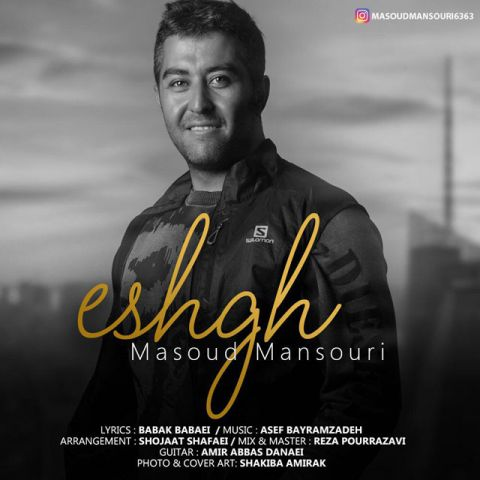 دانلود آهنگ مسعود منصوری به نام عشق