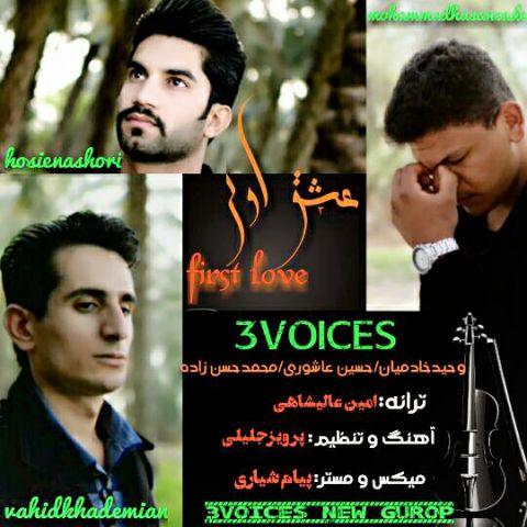 دانلود آهنگ گروه 3 Voice به نام عشق اول