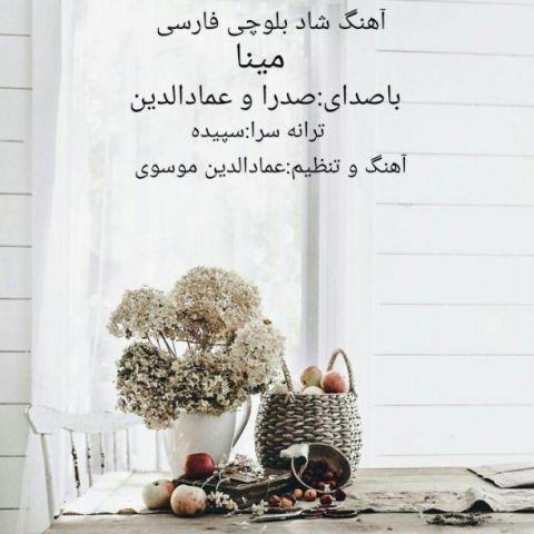دانلود آهنگ صدرا و عماد الدین به نام مینا