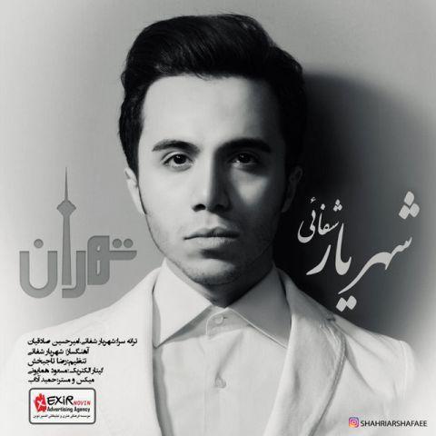 دانلود آهنگ شهریار شفائی به نام تهران