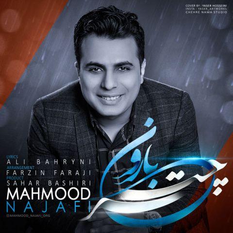 دانلود آهنگ محمود نجفی به نام چتر و بارون