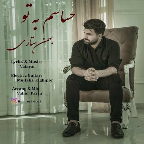 دانلود آهنگ بهمن ستاری به نام حساسم به تو