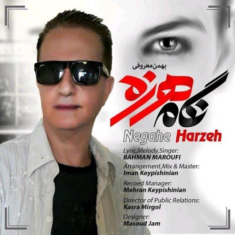 دانلود آهنگ بهمن معروفی به نام نگاهِ هرزه