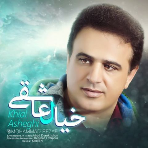 دانلود آهنگ محمد رضایی به نام خیال عاشقی