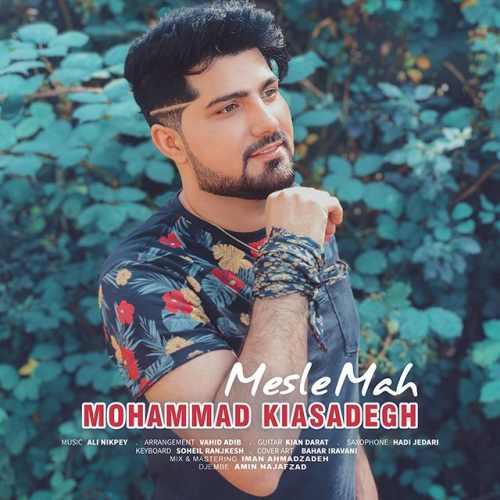 دانلود آهنگ محمد کیا صادق مثل ماه با کیفیت ۳۲۰ + متن آهنگ مثل ماه از محمد کیا صادق