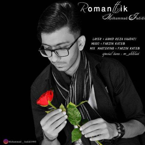 دانلود آهنگ محمد  ی به نام رومانتیک