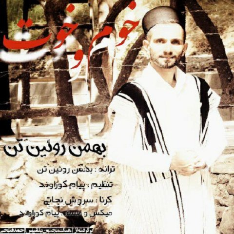 دانلود آهنگ بهمن روئین تن به نام خوم و خوت