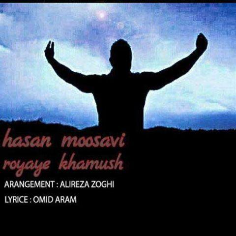 دانلود آهنگ حسن موسوی به نام رویای خاموش