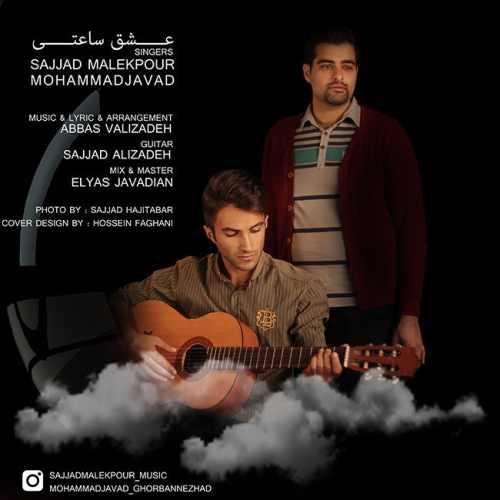 دانلود آهنگ سجاد ملک پور و محمد جواد عشق ساعتی با کیفیت ۳۲۰ + متن آهنگ عشق ساعتی از سجاد ملک پور و محمد جواد