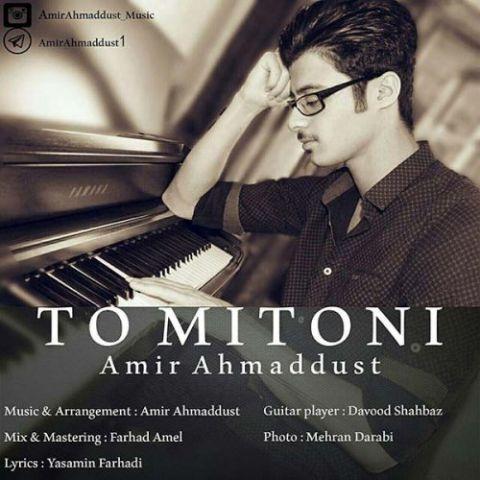 دانلود آهنگ امیر احمد دوست به نام تو میتونی