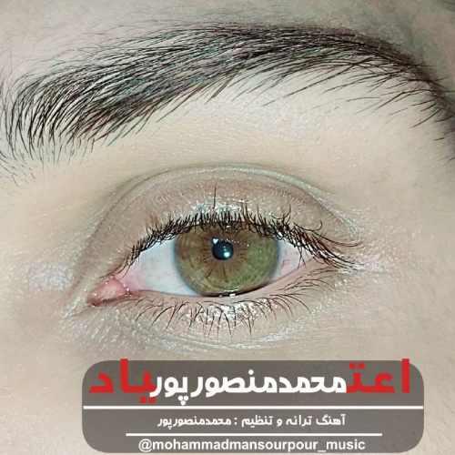 دانلود آهنگ محمد منصورپور به نام اعتیاد