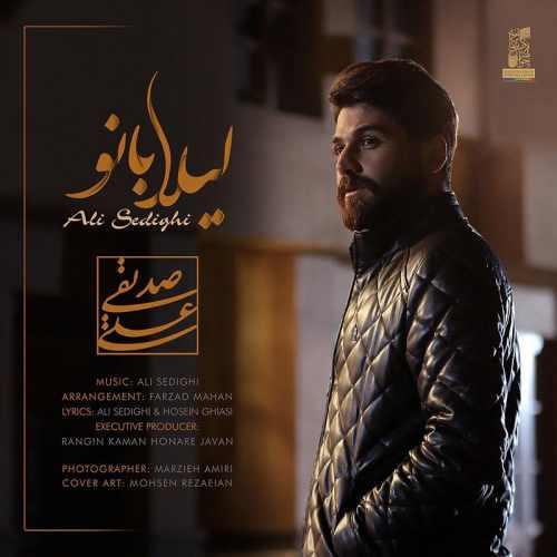 دانلود آهنگ علی صدیقی لیلا بانو با کیفیت ۳۲۰ + متن آهنگ لیلا بانو از علی صدیقی