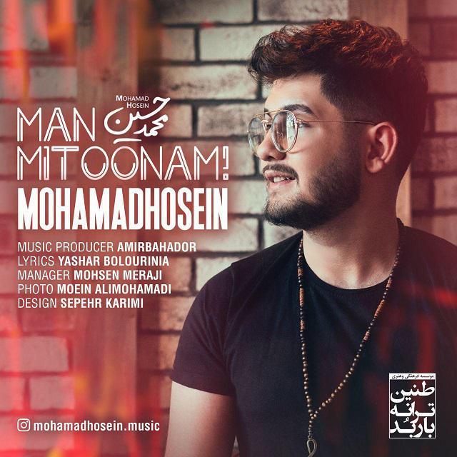 دانلود آهنگ محمد حسین به نام من می تونم
