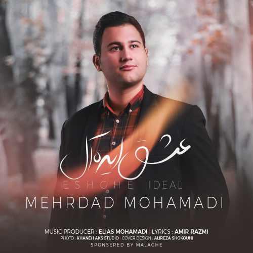 دانلود آهنگ مهرداد محمدی به نام عشق ایده آل
