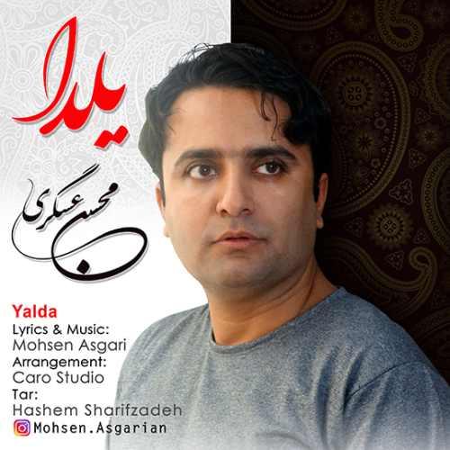دانلود آهنگ محسن اصغری به نام یلدا
