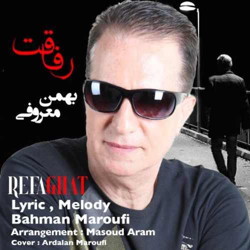 دانلود آهنگ بهمن معروفى به نام رفاقت