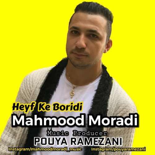دانلود آهنگ محمود مرادی به نام حیف که بریدی